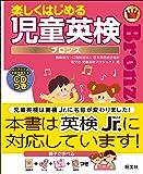 楽しくはじめる児童英検ブロンズ 英検 Jr.対応 (旺文社英検書)