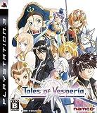 Tales of Vesperia[Import Japonais]
