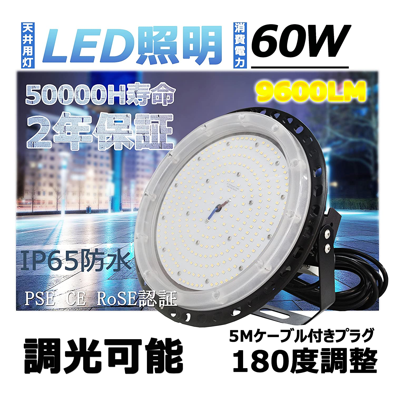 LED高天井灯 (300W水銀灯相当) 工場灯60W 作業灯60W UFOハイベイライト IP65防水 9600LM シーリングライト スポットライト ビーム角120度消費電力/電気代70%カット 拡散型LED投光器、作業灯、看板照明、吊下げタイプ MEANWELL電源付 100W-ACプラグ付 5M配線-LED 電球色3000K LED-100W-UFO 50000H長寿命 2年保証 B0773C38BP 17450