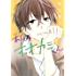 私のオオカミくん(3) (ARIAコミックス)