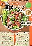 疲れをとる楽々野菜レシピ (サクラムック 楽LIFEヘルスシリーズ)