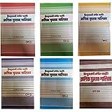 Hindustani Sangeet Paddhati, Kramik Pustak Malika I to IV, Bhatkhande, 6 books