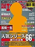 日経エンタテインメント! 2017年 11月号