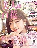 美人百花(びじんひゃっか) 2020年 02 月号 [雑誌] (日本語) 雑誌