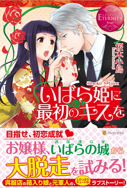 Read Online Ibarahime ni saisho no kisu o : Hinako ando ruka. ebook
