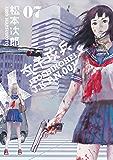 女子攻兵 7巻(完) (バンチコミックス)