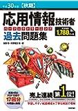 平成30年度【秋期】 応用情報技術者 パーフェクトラーニング過去問題集 (情報処理技術者試験)