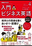 NHKラジオ 入門ビジネス英語 2018年 4月号 [雑誌] (NHKテキスト)