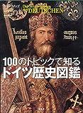 100のトピックで知る ドイツ歴史図鑑