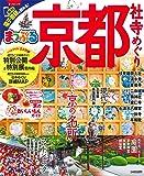 まっぷる 京都社寺めぐり (マップルマガジン 関西)