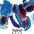 オトノエ(CD+Blu-ray Disc)(スマプラ対応)(LIVE映像盤)