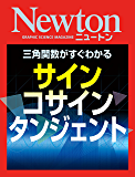 Newton サイン,コサイン,タンジェント