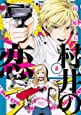 村井の恋 2 (ジーンLINEコミックス)