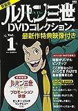 最新作特典映像付き 新装版 ルパン三世1stDVDコレクション Vol.1 (講談社 MOOK)