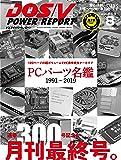 [特集 PCパーツ名鑑 1991-2019]DOS/V POWER REPORT 2019年8月号
