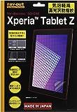 レイ・アウト Xperia Tablet Z SO-03E気泡軽減高光沢防指紋保護フィルム RT-SO03EF/C1