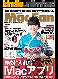 Mac Fan 2020年2月号 [雑誌]