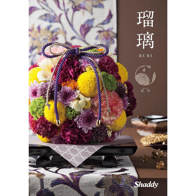 シャディ カタログギフト 瑠璃 (るり) 牡丹 ぼたん 10,000円コース 包装紙:くまモン B075NGTMMP  08 10,000円コース