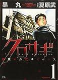 クロサギ 1 (ヤングサンデーコミックス)