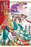 紅霞後宮物語~小玉伝~ 五 (プリンセスコミックス)