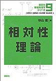 相対性理論 (講談社基礎物理学シリーズ)