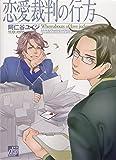 恋愛裁判の行方 (ドラコミックス 188)