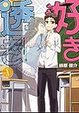 好き×透き 1巻 (デジタル版ガンガンコミックスONLINE)