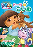 ドーラのこいぬ [DVD]