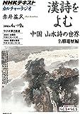 NHKカルチャーラジオ 漢詩をよむ 中国 山水詩の世界 名勝遊歴編 (NHKシリーズ)