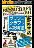 ブッシュクラフトの教科書