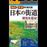 地図と写真から見える! 日本の街道 歴史を巡る! [地図と写真から見える]