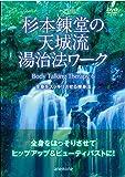 杉本錬堂の天城流湯治法ワーク6 全身をスッキリさせる痩身法 [DVD]