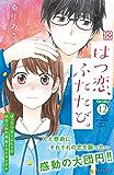 はつ恋、ふたたび。 プチデザ(12) (デザートコミックス)