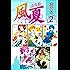 風夏 超合本版(2) (週刊少年マガジンコミックス)