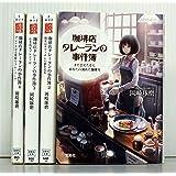 珈琲店タレーランの事件簿 セット (宝島社文庫  「このミス」大賞シリーズ)