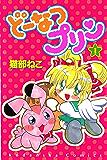 どーなつプリン(1) (なかよしコミックス)