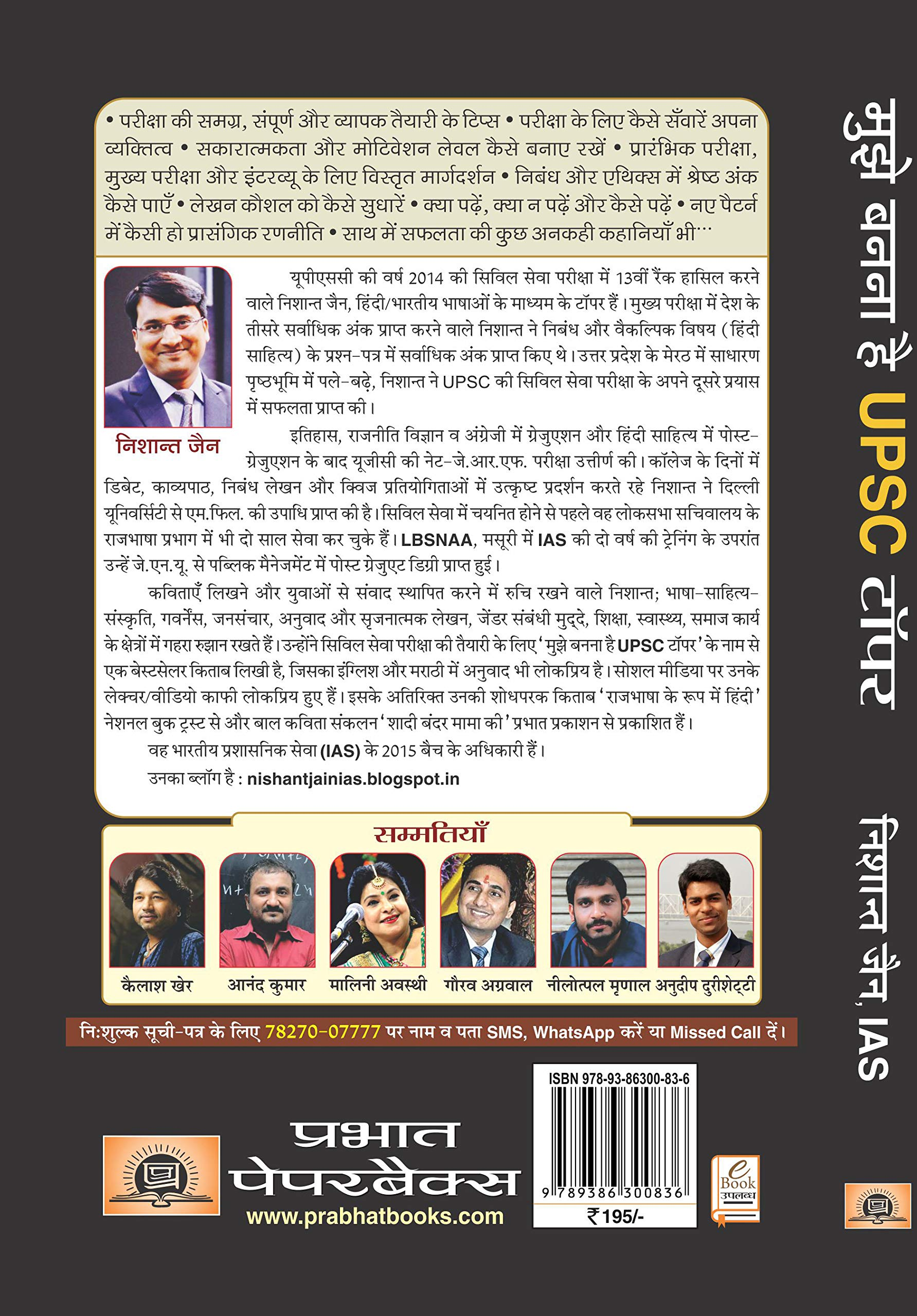 Buy Mujhe Banna hai UPSC Topper Book Online at Low Prices in