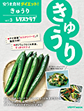 安うま食材ダイエット!vol.3 きゅうり (レタスクラブMOOK)