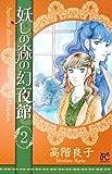 妖しの森の幻夜舘 2 (ボニータコミックス)