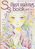 SSイラストメイキングブック~SS illust making book~水彩 vol.01
