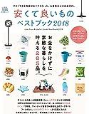安くて良いものベストブック2018 (晋遊舎ムック)
