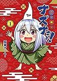 貧々福々ナズナさま! 1 (ヤングジャンプコミックス)