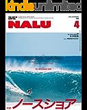 NALU(ナルー) 2019年4月号 No.112[雑誌]