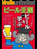ビール王国 Vol.13 2017年 2月号 [雑誌]