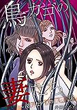 鳥カゴの妻たち~淫らなPTAの実情(21) (Blackショコラ)