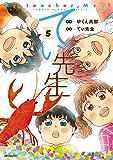 てぃ先生 5 (コミックフラッパー)