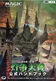 マジック:ザ・ギャザリング 灯争大戦公式ハンドブック (ホビージャパンMOOK 933)