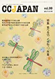 CCJAPAN vol.99(2017.8―クローン病と潰瘍性大腸炎の総合情報誌 特集 食べる15 イイね 外食)