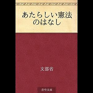 Atarashii kenpo no hanashi (Japanese Edition)