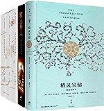 托尔金中洲三部曲:精灵宝钻+霍比特人+魔戒三部曲